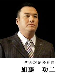 太平建設工業株式会社 代表取締役 加藤功二